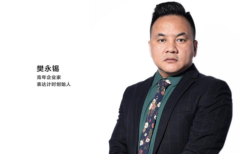 表达计时创始人樊永锡:奋斗不停,青春不止!