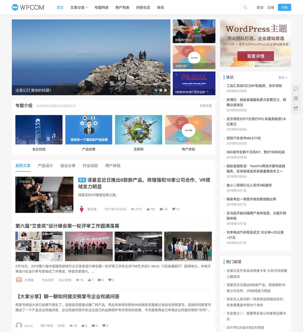JustNews主题 V5.7.3版本 破解版 开心版 下载 ,附破解教程!-测评信息